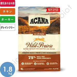 アカナ 猫用 ワイルドプレイリー キャット 1.8kg 正規輸入品