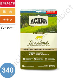 アカナ 猫用 グラスランドキャット 340g 正規輸入品