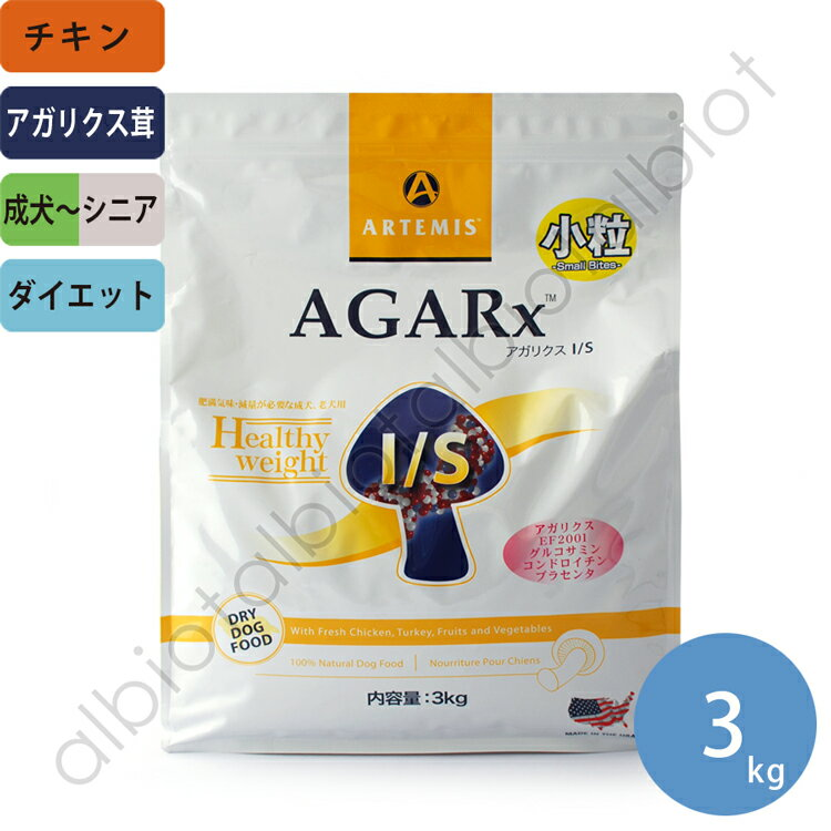 (7/2より値上げ) アーテミス アガリクス I/S 小粒 ヘルシーウェイト 3kg