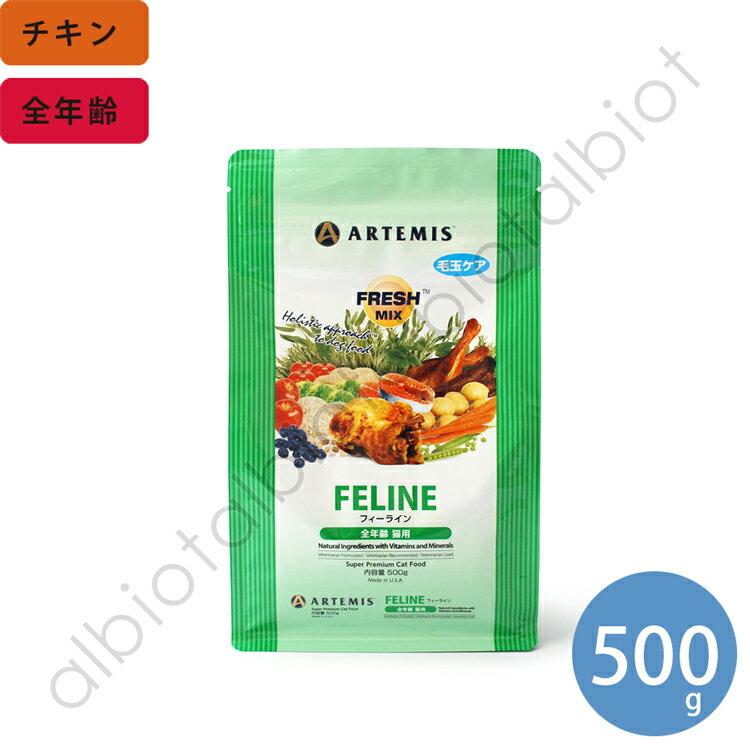 アーテミス 猫 フレッシュミックス フィーライン キャットフード 500g