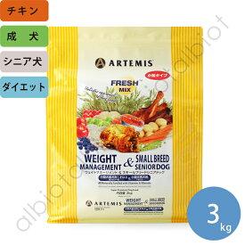 アーテミス フレッシュミックス ウェイトマネジメント&スモールブリードシニア 3kg