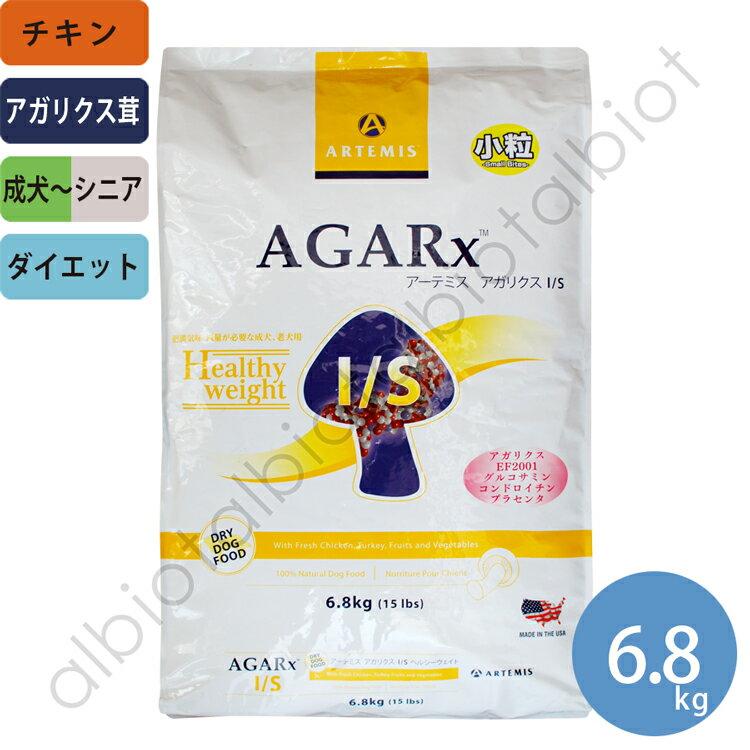 (7/2より値上げ) アーテミス アガリクス I/S 小粒 ヘルシーウェイト 6.8kg