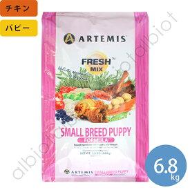 アーテミス フレッシュミックス スモールブリードパピー 6.8kg