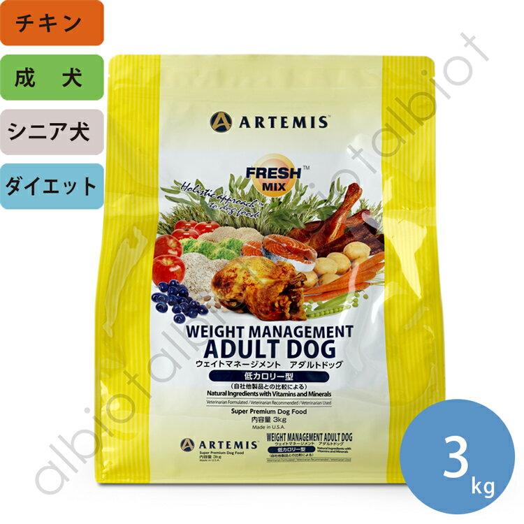(7/2より値上げ) アーテミス フレッシュミックス ウェイトマネジメント ドッグフード 3kg