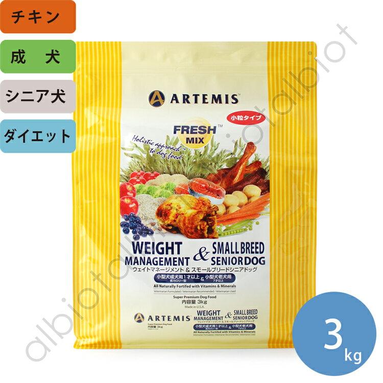 (7/2より値上げ) アーテミス フレッシュミックス ウェイトマネジメント&スモールブリードシニア 3kg