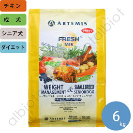 アーテミス フレッシュミックス ウェイトマネジメント&スモールブリードシニア 6kg