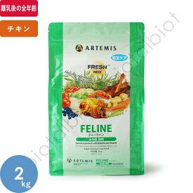 アーテミス 猫 フレッシュミックス フィーライン キャットフード 2kg