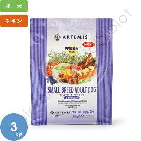 アーテミス フレッシュミックス スモールブリードアダルト 3kg