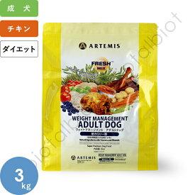 アーテミス フレッシュミックス ウェイトマネジメント ドッグフード 3kg