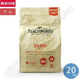 ブラックウッド 3000 ドッグフード 20kg (5kg×4袋)