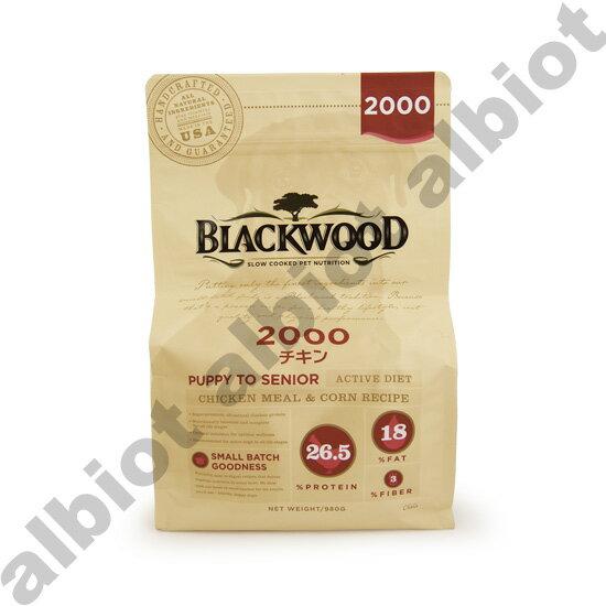 ブラックウッド 2000 ドッグフード 980g