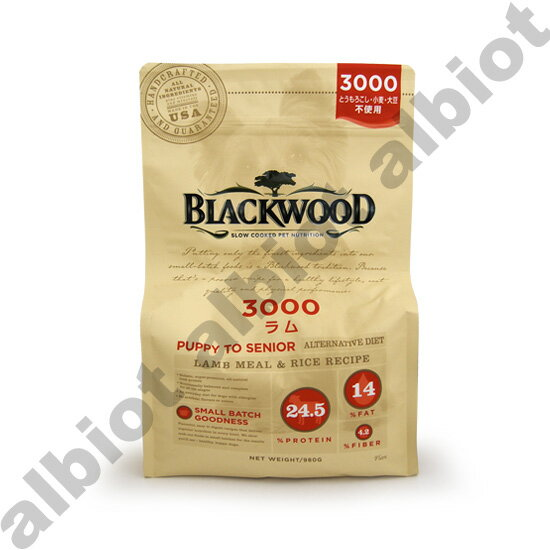 ブラックウッド 3000 ドッグフード 980g