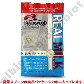 BLACK WOOD ブラックウッド リアルミルク 600g (200g×3袋入)