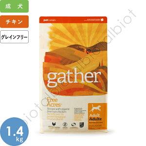 GATHER/ギャザー フリーエーカー 1.4kg