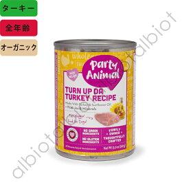 パーティアニマル ドッグ缶 ターンアップダターキー 369g