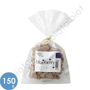 ナチュールチップス ブルーベリー 150g