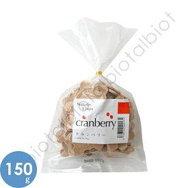 ナチュールチップス クランベリー 150g