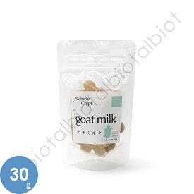 ナチュールチップス ヤギミルク 30g