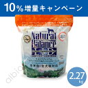 【10%増量中】ナチュラルバランス スウィートポテト&フィッシュ スモールバイツ 2.27kg