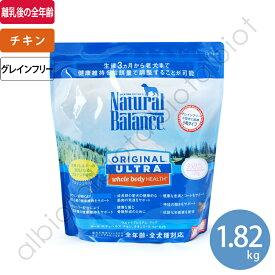 (10%増量中)ナチュラルバランス ホールボディヘルス スモールバイツ 1.82kg グレインフリー
