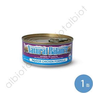 ナチュラルバランス 猫 インドアキャット 156g キャット缶