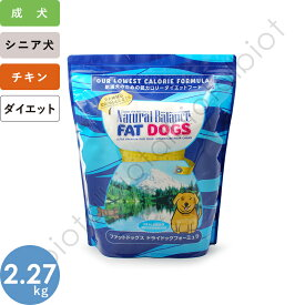 ナチュラルバランス ファットドッグス ドッグフード 2.27kg