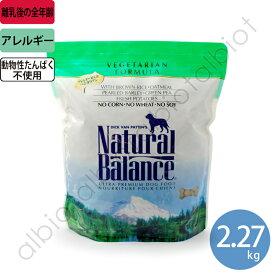 ナチュラルバランス ベジタリアン 2.27kg