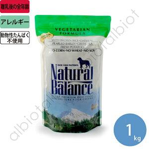 ナチュラルバランス ベジタリアン 1kg