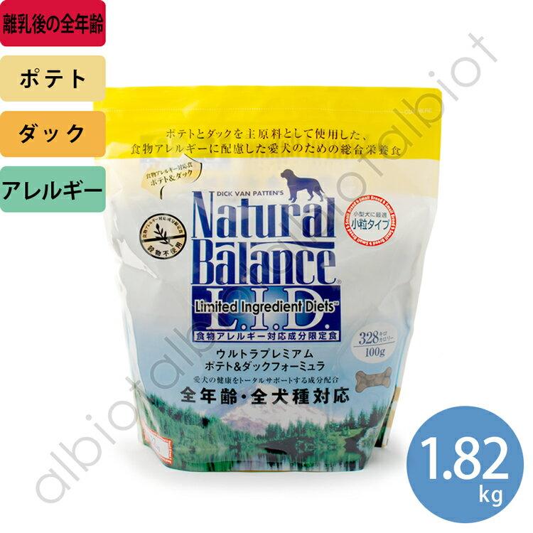 ナチュラルバランス ポテト&ダック スモールバイツ 1.82kg (犬用 ドッグフード 小粒)