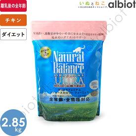 ナチュラルバランス 猫 リデュースカロリー キャットフード 2.85kg