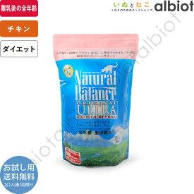 (お試し用) ナチュラルバランス リデュースカロリー キャットフード 500g (50g×10袋)