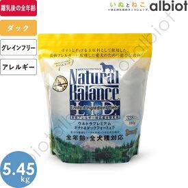 ナチュラルバランス ポテト&ダック ドッグフード 5.45kg