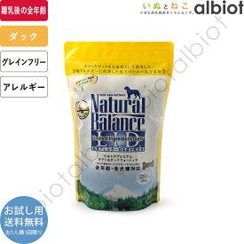 (お試し用) ナチュラルバランス ポテト&ダック 1kg