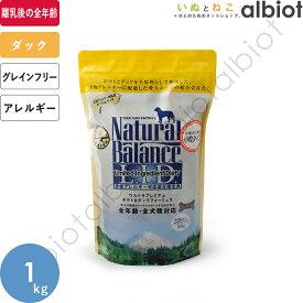 ナチュラルバランス ポテト&ダック スモールバイツ 1kg