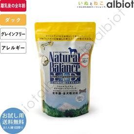 (お試し用) ナチュラルバランス ポテト&ダック スモールバイツ 1kg