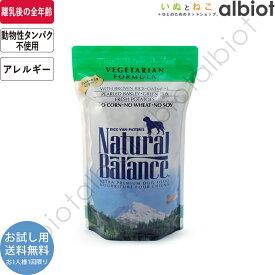 (お試し用) ナチュラルバランス ベジタリアン 1kg