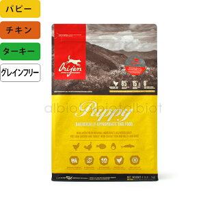 (期間限定キャンペーン中)オリジン パピー ドッグフード 2kg×2袋 ドライフード