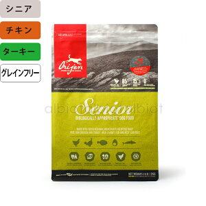 (期間限定キャンペーン中)オリジン シニア ドッグフード 2kg×2袋 ドライフード