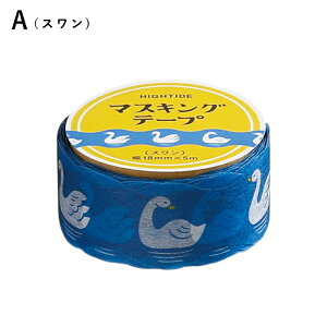 DZ030 マスキングテープ(レトロ) A(スワン):237512