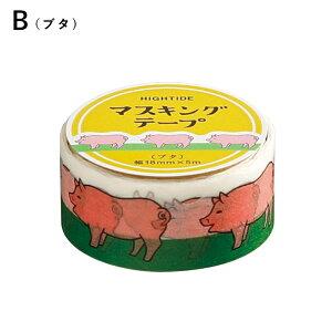 DZ030 マスキングテープ(レトロ) B(ブタ):237529