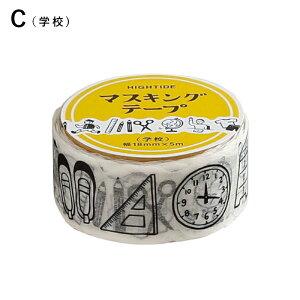 DZ030 マスキングテープ(レトロ) C(学校):237536