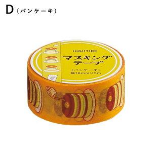 DZ030 マスキングテープ(レトロ) D(パンケーキ):237543