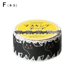 DZ030 マスキングテープ(レトロ) F(ネコ):241830