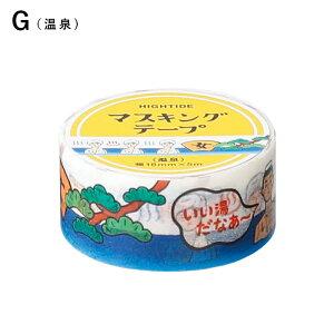 DZ030 マスキングテープ(レトロ) G(温泉):241847