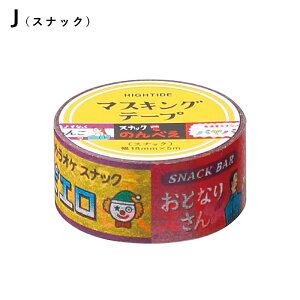 DZ030 マスキングテープ(レトロ) J(スナック):241871