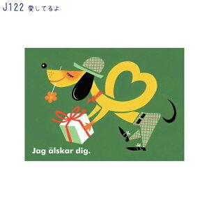 アーティストのイラストがプリントされたポストカード愛してるよ (J122)(メール便(ネコポス)発送OK)