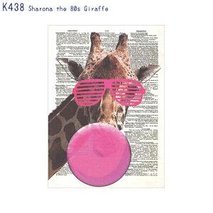 アーティストのイラストがプリントされたポストカードSharona the 80s Giraffe (K438)(メール便(ネコポス)発送OK)