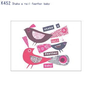アーティストのイラストがプリントされたポストカードShake a tail feather baby (K452)(メール便(ネコポス)発送OK)