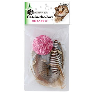 cat in the box 羽根ネズミセット