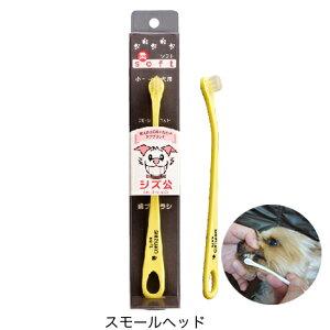 愛犬用歯ブラシシズ公 スモールヘッドソフトタイプ